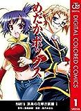 めだかボックス カラー版 PART5 漆黒の花嫁衣裳編 1 (ジャンプコミックスDIGITAL)