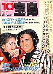 宝島 1986年 10月号 ロングインタビュー:BOOWY 氷室京介 聖飢魔II とんねるず 小室哲哉 坂本龍一