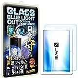 【RISE】【ブルーライトカットガラス】LAVIE Tab E TE710/ KAW PC-TE710KAW 10.1インチ フィルム LAVIE Tab E TE710/ KAW PC-TE710KAW 10.1インチ ガラスフィルム 日本製旭硝子AGC採用 ブルーライト90%カット 極薄0.33m 硬度9H 2.5Dラウンドエッジ 自動吸着 飛散防止 指紋軽減 防汚コート 強化ガラス液晶保護フィルム