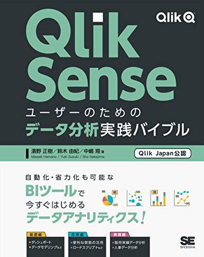 [画像:Qlik Senseユーザーのためのデータ分析実践バイブル]