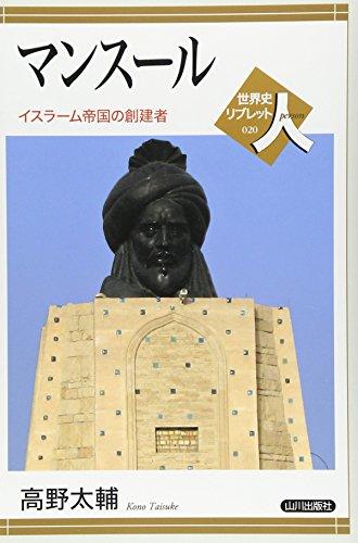 マンスール―イスラーム帝国の創建者 (世界史リブレット人)の詳細を見る