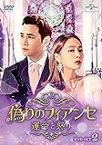偽りのフィアンセ~運命と怒り~ DVD-SET2[DVD]