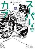 スーパーカブ5 (角川スニーカー文庫)