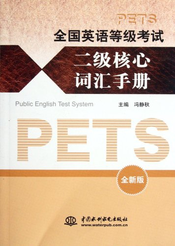 Key Vocabulary of PETS2-Apocalypse Now Redux (Chinese Edition)