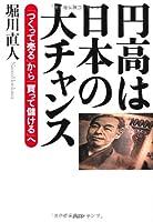 円高は日本の大チャンス―「つくって売る」から「買って儲ける」へ