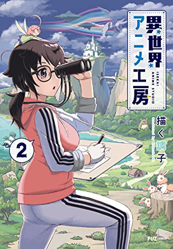 [描く調子] 異世界アニメ工房 第02巻