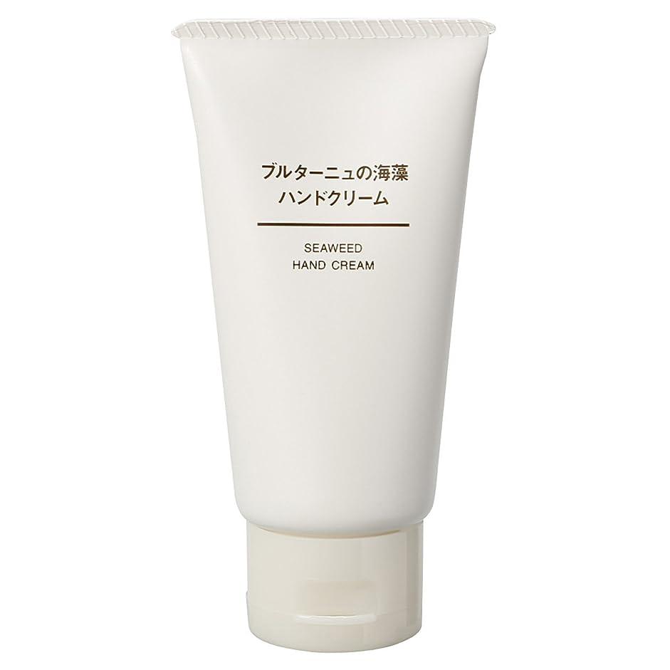 飽和する受信機領域無印良品 ブルターニュの海藻 ハンドクリーム 50g 日本製