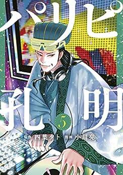 [四葉夕卜, 小川亮]のパリピ孔明(5) (コミックDAYSコミックス)