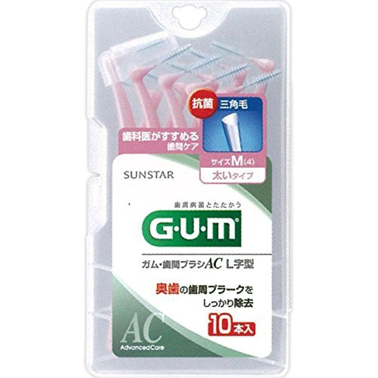 コンパス繁雑有利GUM(ガム) 歯間ブラシ L字型 M 10本入り
