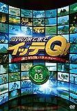 世界の果てまでイッテQ! Vol.3[DVD]