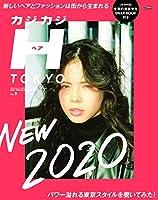 カジカジH TOKYO vol.9 (CARTOPMOOK)