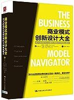 商业模式创新设计大全:90%的成功企业都在用的55种商业模式