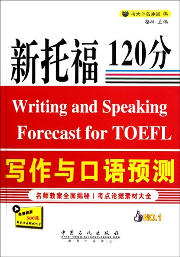 Writing and Speaking Forecast for TOEFL-Get A Worth 300.00RMB New Oriental Online Course Auditioning Card (Chinese Edition)