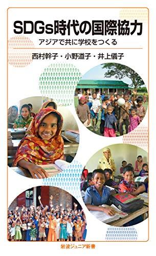 SDGs時代の国際協力: アジアで共に学校をつくる (岩波ジュニア新書 931)