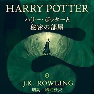 ハリー・ポッターと秘密の部屋     Harry Potter and the Chamber of Secrets              著者:                                                                                                                                 J.K.ローリング,                                                                                        松岡 佑子                               ナレーター:                                                                                                                                 風間 杜夫                      再生時間: 14 時間  50 分     31件のカスタマーレビュー     総合評価 4.9