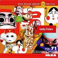 MIXA IMAGE LIBRARY Vol.71 CG・縁起絵巻