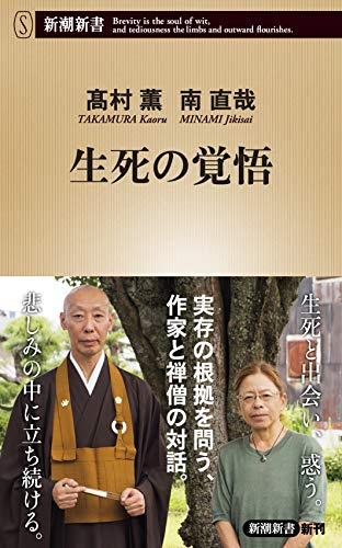 生死の覚悟 (新潮新書)