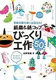 紙皿&紙コップ びっくり工作50: 季節の園行事にお役立ち! (教育技術新幼児と保育MOOK)