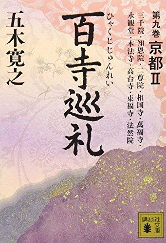 百寺巡礼 第九巻 京都2 (講談社文庫)