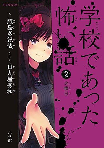学校であった怖い話火曜日 2巻』|感想・レビュー - 読書メーター