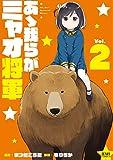 あゝ我らがミャオ将軍 2巻 (ゼノンコミックス)