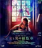 女と男の観覧車 [Blu-ray] image
