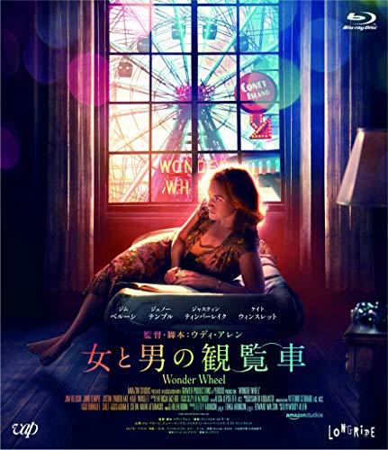 女と男の観覧車 [Blu-ray] - ケイト・ウィンスレット, ジャスティン・ティンバーレイク, ジュノー・テンプル, ウディ・アレン