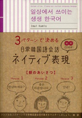 日常韓国語会話ネイティブ表現 ([CD+テキスト])