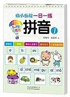 幼小衔接一日一练:拼音1(5-7岁彩色版) 平装