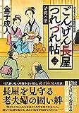 ごんげん長屋つれづれ帖【三】-望郷の譜 (双葉文庫)