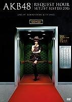 AKB48 リクエストアワーセットリストベスト100 2013 スペシャルDVD BOX 上からマリコVer. (5枚組DVD) (初回生産限定)