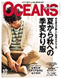 OCEANS 2017年10月号 [雑誌]