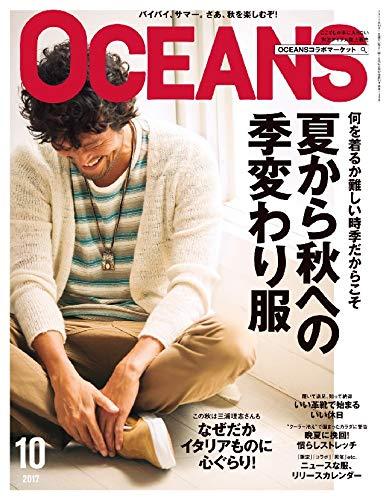 OCEANS 2017年10月号 [雑誌]の詳細を見る