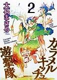カラメルキッチュ遊撃隊 2 (ヤングキングコミックス)
