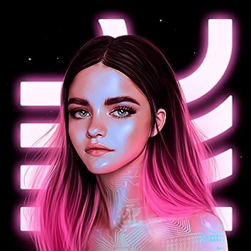 We Are the Future (feat. Eluna)
