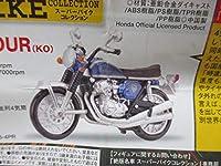 1/43位 蘇る 名車 スーパーバイク コレクション ホンダ CB750FOUR 1969年 Honda バイク フィギュア 模型