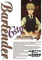 バーテンダー 6stp コミック 全4巻セット