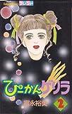 ぴーかんゲリラ(2) (講談社コミックスフレンド)