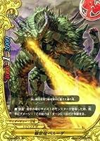 バディファイト 緑紫竜ペルーダ(レア)/ギャラクシー・バースト(BF-H-BT02)/シングルカード