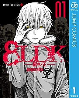 [ぱげらった]の8LDK―屍者ノ王― 1 (ジャンプコミックスDIGITAL)