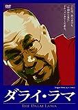 ダライ・ラマ[DVD]