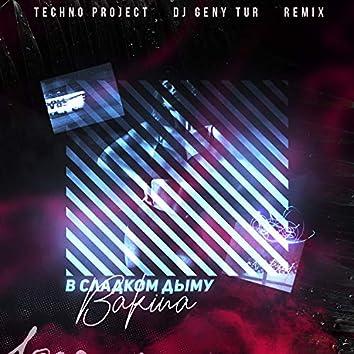 В сладком дыму (Techno Project & Dj Geny Tur Remix)