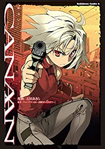CANAAN (1) (角川コミックス・エース)