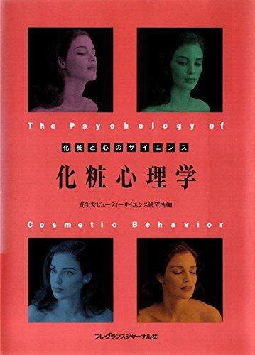 『化粧心理学 : 化粧と心のサイエンス』