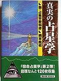 真実の占星学―新・占星学教科書 (世界占星学選集 (第11巻))