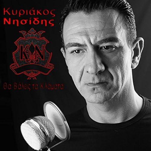 Kyriakos Nisidis