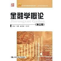 金融学概论(第三版)(21世纪高等继续教育精品教材·经济管理类通用系列)