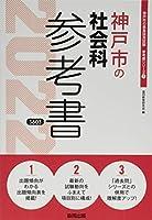 神戸市の社会科参考書 2022年度版 (神戸市の教員採用試験「参考書」シリーズ)