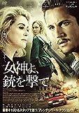 女神よ、銃を撃て[DVD]