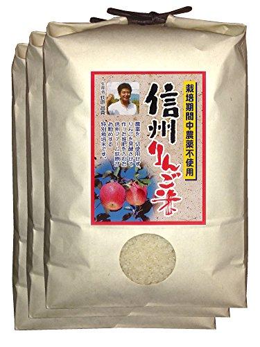 【新米】白米 信州りんご米 こしひかり 13.5kg(4.5kg×3) 令和2年産